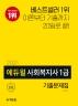 사회복지사 1급 기출문제집(2021)(에듀윌)