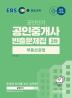 부동산공법 빈출문제집(공인중개사 2차)(2020)(EBS 공인단기)