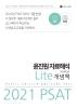 PSAT 윤진원 자료해석 Lite 가벼운 개념책(2021)