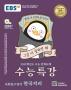 고등 사회탐구영역 한국지리(2020)(EBS 수능특강)