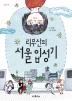 리무산의 서울 입성기(큰숲동화 13)