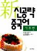 신공략 중국어: 기초편(CD2장포함)
