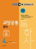 영어(독학사 교양공통 4단계)(2019)(EBS)(개정판)