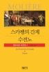 스카펭의 간계/수전노(공연예술신서 73)
