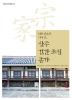 상주 검간 조정 종가(경북의 종가문화 49)