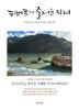 티베트의 즐거운 지혜