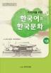 이민자를 위한 한국어와 한국문화 기초(CD1장포함)