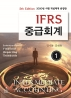 IFRS 중급회계. 1(5판)
