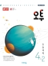 초등 과학 4-2(2020)(오투)