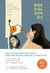 딸에게 보내는 심리학 편지(10만 부 기념 스페셜 에디션)