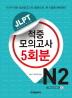 JLPT 적중모의고사 5회분 N2(CD1장포함)