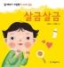 살금살금(말 배우기 그림책)(보드북)
