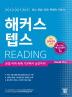 해커스 텝스 Reading(개정판)