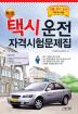 택시운전 자격시험문제집(서울 경기 인천 지역 응시자용)(8절)