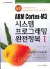 시스템 프로그래밍 완전정복 1(ARM CORTEX M3)(실전)(MANGO STORY 2)
