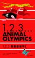 1.2.3. 동물올림픽(양장본 HardCover)
