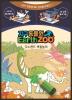 지구동물원 디노랜드 색칠놀이(Earth Zoo)(색칠북)