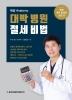 대박병원 절세비법(세금 Anatomy)