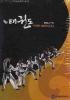 태권도(DVD 6장)(전6권)
