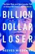[보유]Billion Dollar Loser