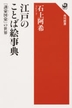 [해외]江戶のことば繪事典 「訓蒙圖彙」の世界