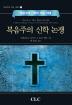 복음주의 신학 논쟁(복음주의 역사 시리즈 9)(양장본 HardCover)