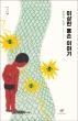 이상한 용손 이야기(소설의 첫 만남 14)