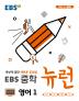 중학 영어1(2020)(EBS 뉴런)