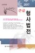 큰글 형사법전(2017)