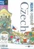 체코어 여행회화 (Czech)(미니MP3CD1장포함)(Step by Step 시리즈 19)(포켓북(문고판))