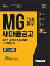 MG새마을금고 지역본부 NCS 직업기초능력평가 + 일반상식 필기시험(2018)