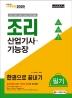 조리 산업기사 기능장 한권으로 끝내기(2020)(시대에듀)(5판)