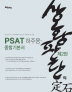 PSAT 상황판단의 정석 종합기본서(2판)