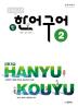 북경대학 신한어구어. 2(중국어뱅크)(전면개정판)