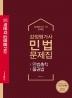 민법 문제집(감정평가사 1차)(2020)(합격기준 박문각)