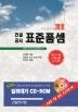 건설공사 표준품셈(2019)(CD1장포함)(양장본 HardCover)