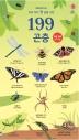 199 곤충(Usborne)(우리 아이 첫 낱말 사전)(양장본 HardCover)