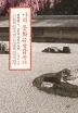 나의 문화유산답사기 일본편. 4: 교토의 명찰과 정원
