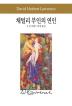 채털리 부인의 연인(세계문학전집 42)
