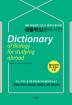 생물 핵심 용어 사전
