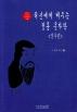 정통 문자학: 성부편(허신에게 배우는)(허신직강시리즈 3)