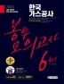 한국가스공사 봉투모의고사 6회분(2020)(All-New NCS)(4판)