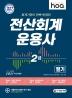 전산회계운용사 2급 필기(2021)(회계기준이 완벽 반영된)(개정판 9판)