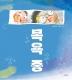 목욕 중(신나는 새싹 158)(양장본 HardCover)