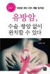 유방암, 수술 항암 없이 완치할 수 있다(윤태호의 건강이야기 7)