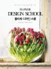 플라워 디자인 스쿨(Flower Design School)