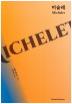 미슐레(Michelet)