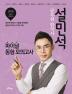 설민석 공무원 한국사 파이널 동형 모의고사(2018)