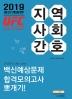 지역사회간호 백신예상문제 합격모의고사 뽀개기(2019)(UFC 파이터)(개정판)