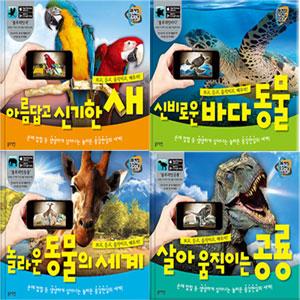 3D 체험 증강현실 시리즈 전4권 세트(노트증정)-아름답고 신기한 새/신비로운 바다 동물/놀라운 동물의 세